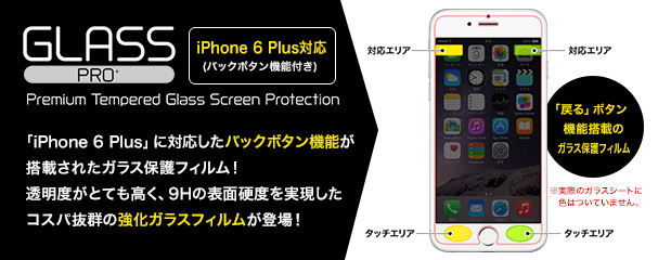 GLASS PRO+ Premium Tempered Glass Screen Protection(バックボタン機能付き) for iPhone 6 Plus