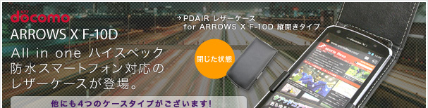 PDAIR レザーケース for ARROWS X F-10D 縦開きタイプ
