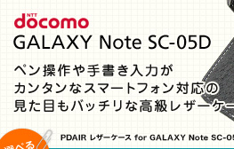 PDAIR レザーケース for GALAXY Note SC-05D