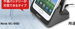 Kidigi USBクレードル for GALAXY Note SC-05D with 2ndバッテリー充電器