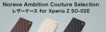 Xperia Z SO-02E Noreve Couture バージョン