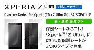OverLay for Xperia (TM) Z Ultra SOL24/SGP412JP