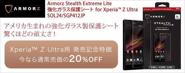 Armorz Stealth Extreme 強化ガラス保護シート for Xperia (TM) Z Ultra SOL24/SGP412JP