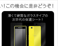 OverLay Glass for Xperia (TM) Z1 f SO-02F 『表・裏両面セット』