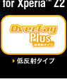 OverLay Plus for Xperia (TM) Z2 『表・裏両面セット』