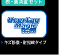 OverLay Magic for Xperia (TM) Z2 『表・裏両面セット』