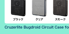 Cruzerlite Bugdroid Circuit Case for Xperia (TM) Z2 SO-03F