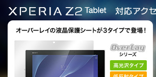 Xperia Z2 Tablet 液晶保護シート