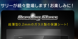 Xperia Z2 Tablet ガラス製保護シート