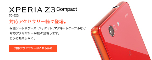 Xperia Z3 compact 対応アクセサリー