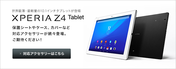 Xperia Z4 Tablet 対応アクセサリー