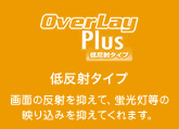 OverLay Plus for Xperia (TM) Z5 SO-01H / SOV32 / 501SO