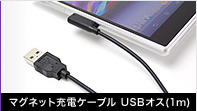 マグネット充電ケーブル USBオス(1m) for Xperia (TM) Z1 f SO-02F/Z1 SO-01F/SOL23/Z Ultra