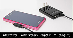AC アダプタ- with マグネットコネクターケーブル(1m) for Xperia (TM) Z1 f SO-02F/Z1 SO-01F/SOL23/Z Ultra