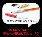 SMART-CAP for iPhone/iPad/Tablet PC