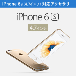 ★iPhone 6S 対応品★