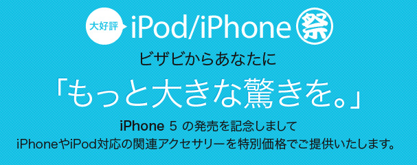 iPodiPhone