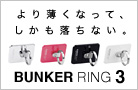 Bunker Ring 3