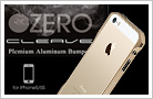 ゴールドの iPhone5s に合うケース CLEAVE PREMIUM ALUMINUM BUMPER ZERO for iPhone 5s/5