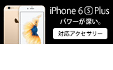 3D Touch搭載のiPhone 6s Plus 対応アクセサリー