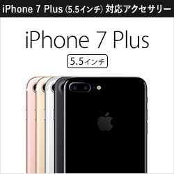 ★iPhone 7 Plus 対応品★