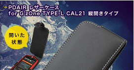 PDAIRレザーケース for G'zOne TYPE-L CAL21 縦開き