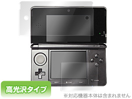 OverLay Brilliant for ニンテンドー3DS