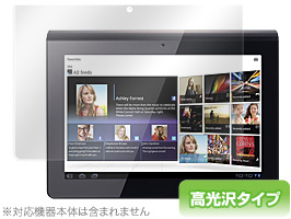 OverLay Brilliant for Sony Tablet Sシリーズ