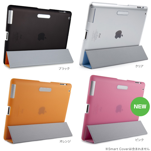 カラー SmartShell for iPad 2