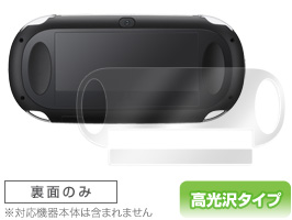 OverLay Brilliant for PlayStation Vita(PCH-1000) 裏面用保護シート