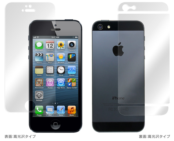 説明図 OverLay Brilliant for iPhone 5 両面セット