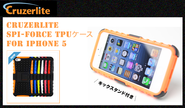 Cruzerlite Spi-Force TPUケース for iPhone 5