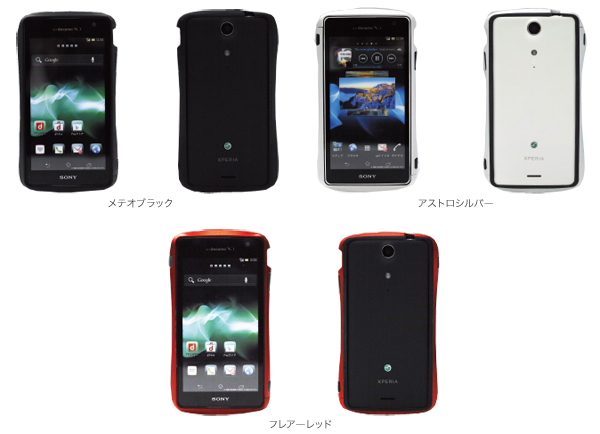 カラー「CLEAVE AERO ALUMINUM BUMPER for Xperia GX SO-04D