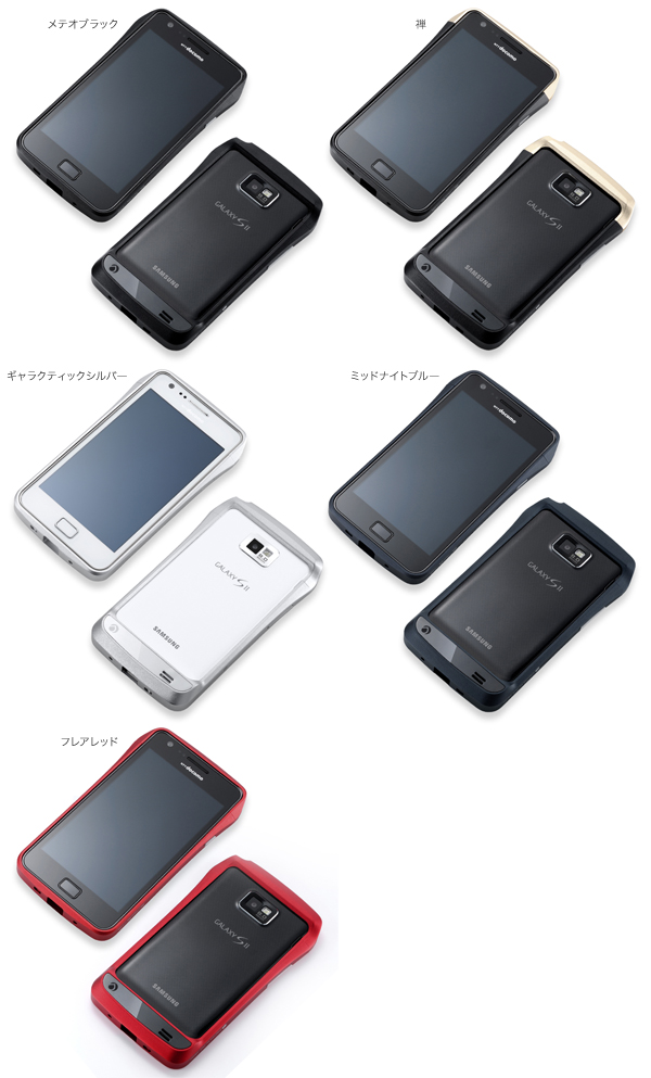 カラー CLEAVE ALUMINIUM BUMPER for GALAXY S II SC-02C