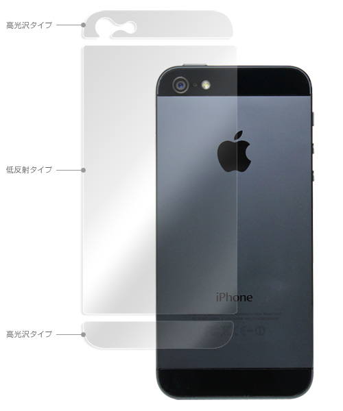 OverLay Plus for iPhone 5 裏面用保護シート