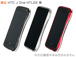 CLEAVE ALUMINIUM BUMPER for HTC J One HTL22
