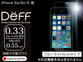 High Grade Glass Screen Protector for iPhone 5s/5c/5(ブルーライトカット)