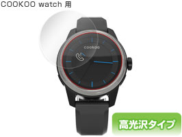 OverLay Brilliant for cookoo Watch(2枚組)