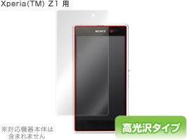 OverLay Brilliant for Xperia (TM) Z1 SO-01F/SOL23 表面用保護シート