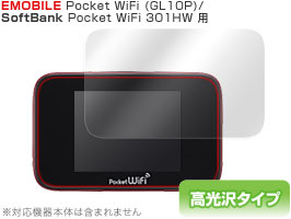 OverLay Brilliant for Pocket WiFi LTE(GL10P/301HW)