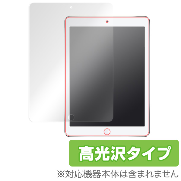 OverLay Brilliant for iPad(第5世代) / iPad Pro 9.7インチ / iPad Air 2 / iPad Air 表面用保護シート