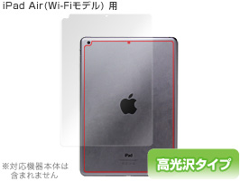 OverLay Brilliant for iPad Air(Wi-Fiモデル) 裏面用保護シート