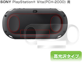OverLay Brilliant for PlayStation Vita(PCH-2000) 裏面用保護シート