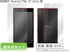 OverLay Brilliant for Xperia (TM) Z Ultra SOL24/SGP412JP 『表・裏両面セット』