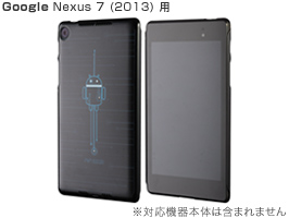 Cruzerlite PCケース for Nexus 7 (2013)(Designer Edition)