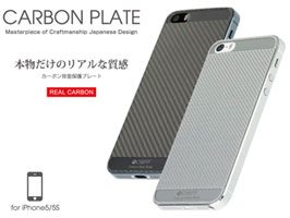 Carbon Plate for iPhone SE / 5s / 5