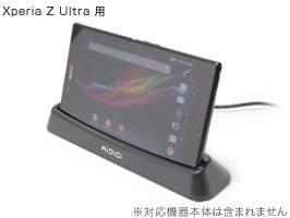 Kidigi 充電専用USBクレードル for Xperia (TM) Z Ultra SOL24/SGP412JP
