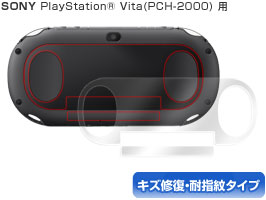 OverLay Magic for PlayStation Vita(PCH-2000) 裏面用保護シート