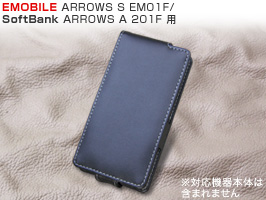 PDAIR レザーケース for ARROWS S EM01F/ARROWS A 201F 縦開きタイプ
