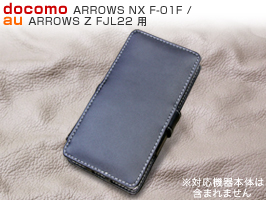 PDAIR レザーケース for ARROWS NX F-01F/ARROWS Z FJL22 横開きタイプ